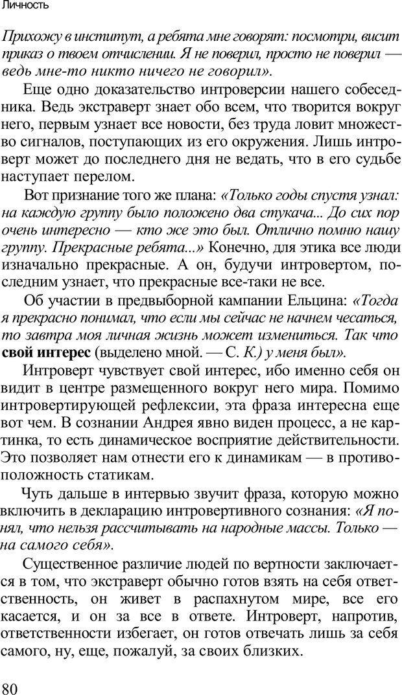 PDF. Среди людей. Соционика — наука общения. Кашницкий С. Е. Страница 78. Читать онлайн