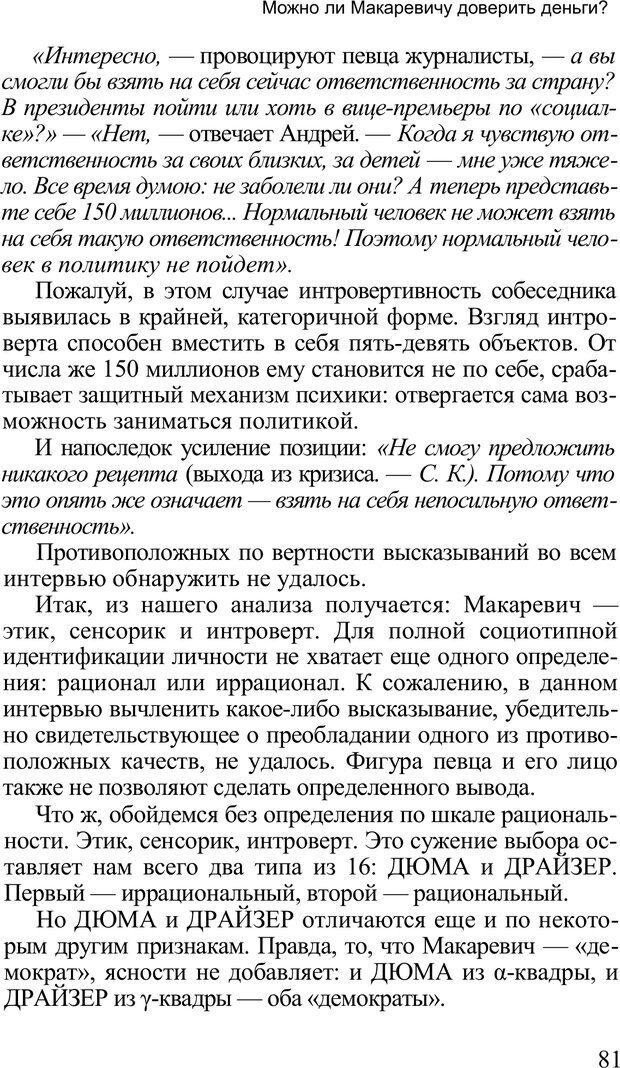 PDF. Среди людей. Соционика — наука общения. Кашницкий С. Е. Страница 79. Читать онлайн