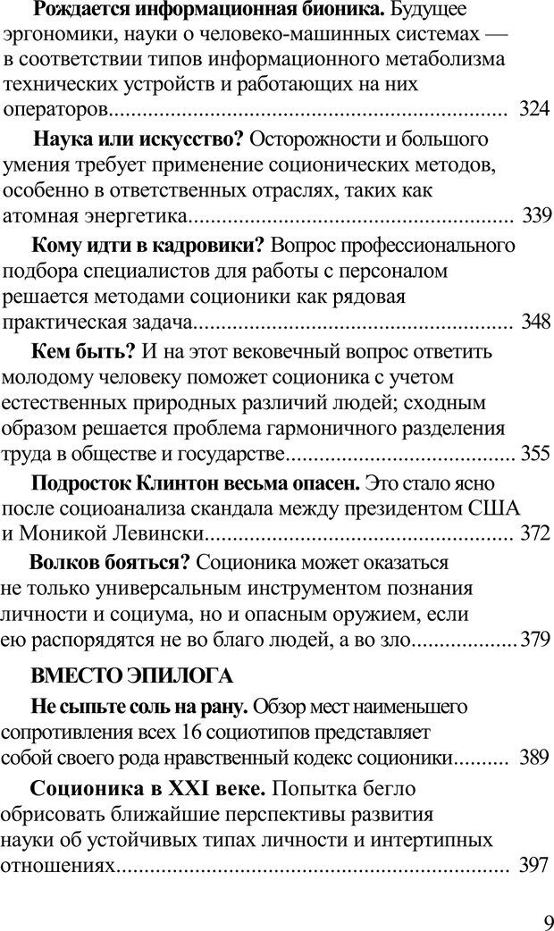 PDF. Среди людей. Соционика — наука общения. Кашницкий С. Е. Страница 8. Читать онлайн