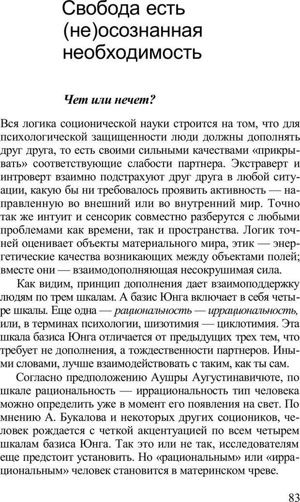 PDF. Среди людей. Соционика — наука общения. Кашницкий С. Е. Страница 81. Читать онлайн