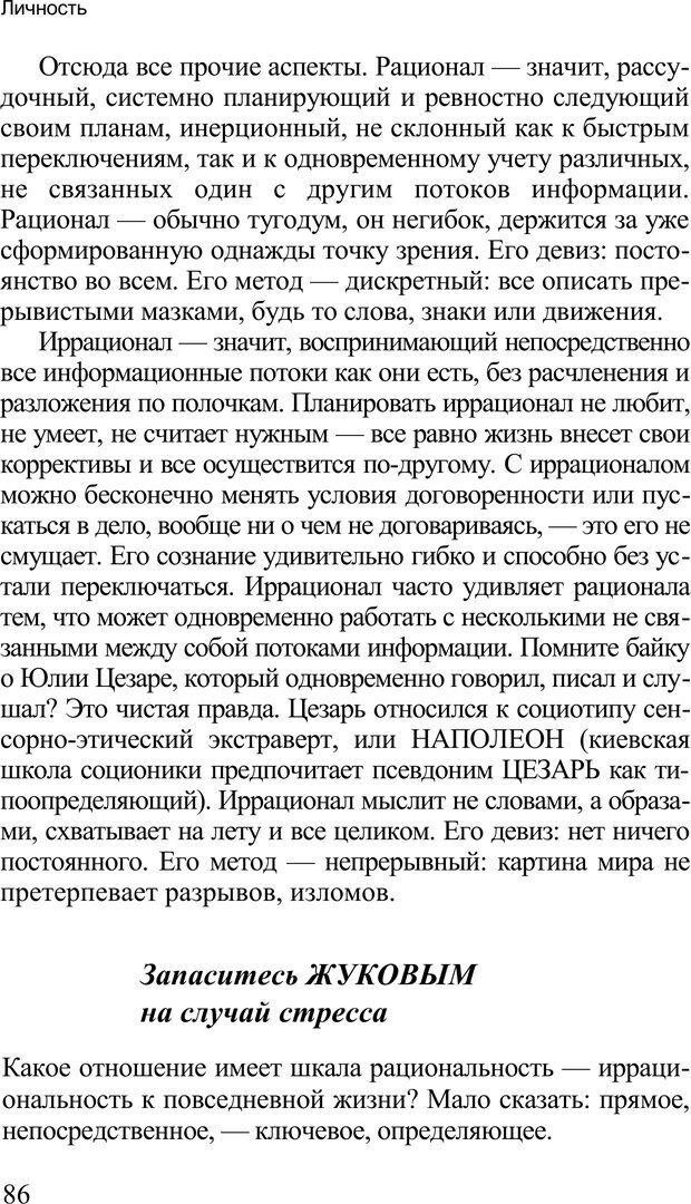 PDF. Среди людей. Соционика — наука общения. Кашницкий С. Е. Страница 84. Читать онлайн