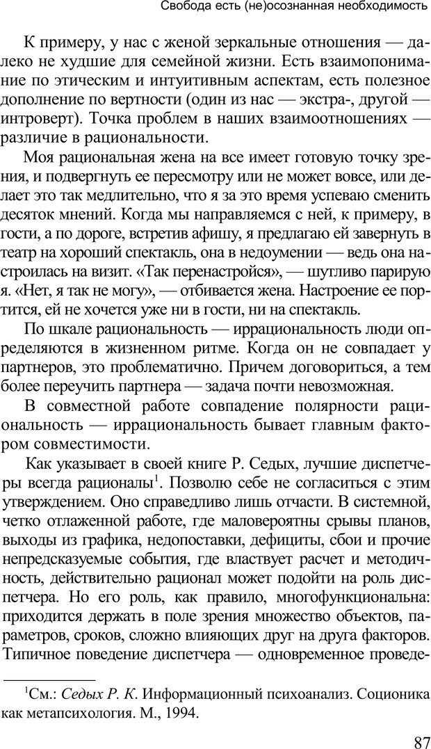 PDF. Среди людей. Соционика — наука общения. Кашницкий С. Е. Страница 85. Читать онлайн