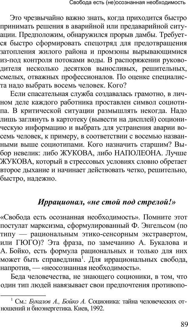 PDF. Среди людей. Соционика — наука общения. Кашницкий С. Е. Страница 87. Читать онлайн