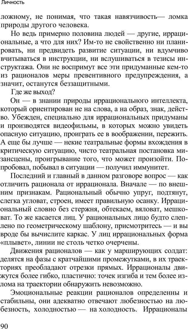 PDF. Среди людей. Соционика — наука общения. Кашницкий С. Е. Страница 88. Читать онлайн