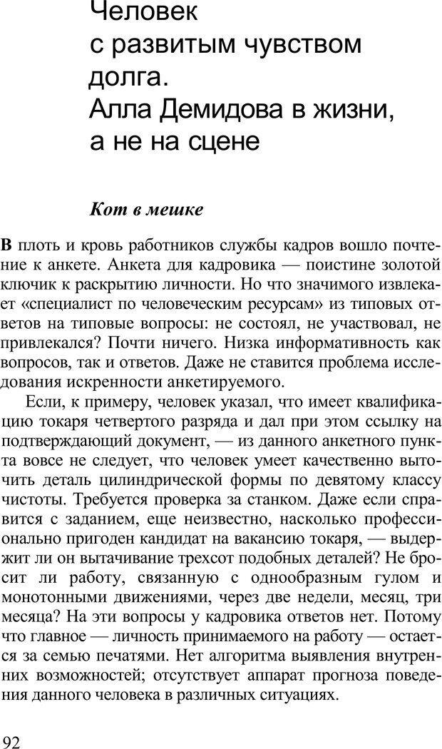 PDF. Среди людей. Соционика — наука общения. Кашницкий С. Е. Страница 90. Читать онлайн