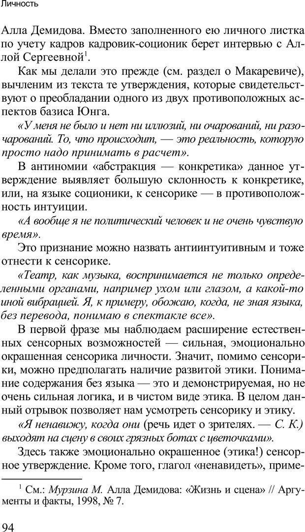 PDF. Среди людей. Соционика — наука общения. Кашницкий С. Е. Страница 92. Читать онлайн