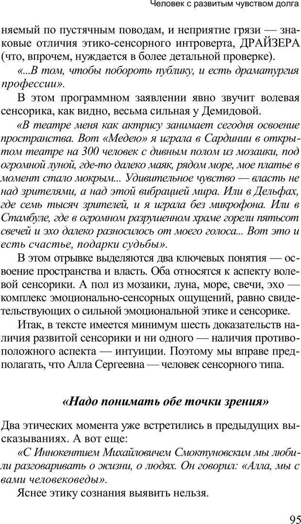 PDF. Среди людей. Соционика — наука общения. Кашницкий С. Е. Страница 93. Читать онлайн