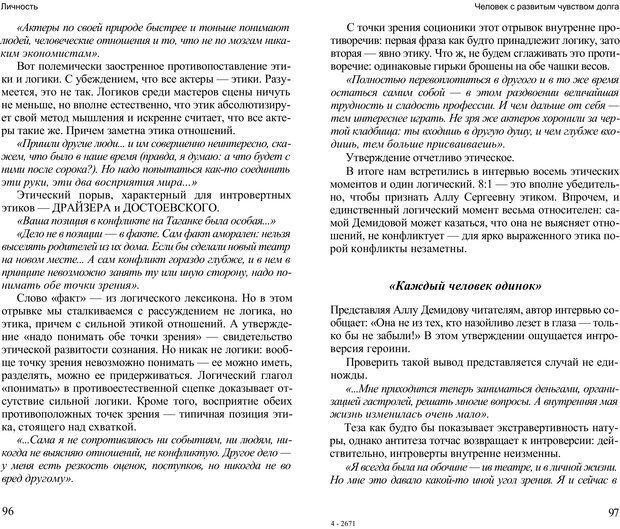 PDF. Среди людей. Соционика — наука общения. Кашницкий С. Е. Страница 94. Читать онлайн