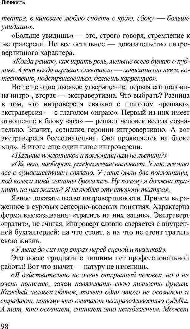 PDF. Среди людей. Соционика — наука общения. Кашницкий С. Е. Страница 95. Читать онлайн