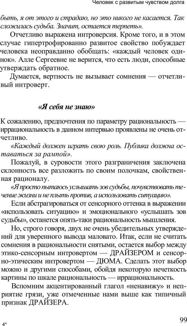 PDF. Среди людей. Соционика — наука общения. Кашницкий С. Е. Страница 96. Читать онлайн