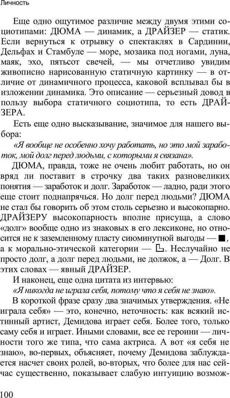 PDF. Среди людей. Соционика — наука общения. Кашницкий С. Е. Страница 97. Читать онлайн