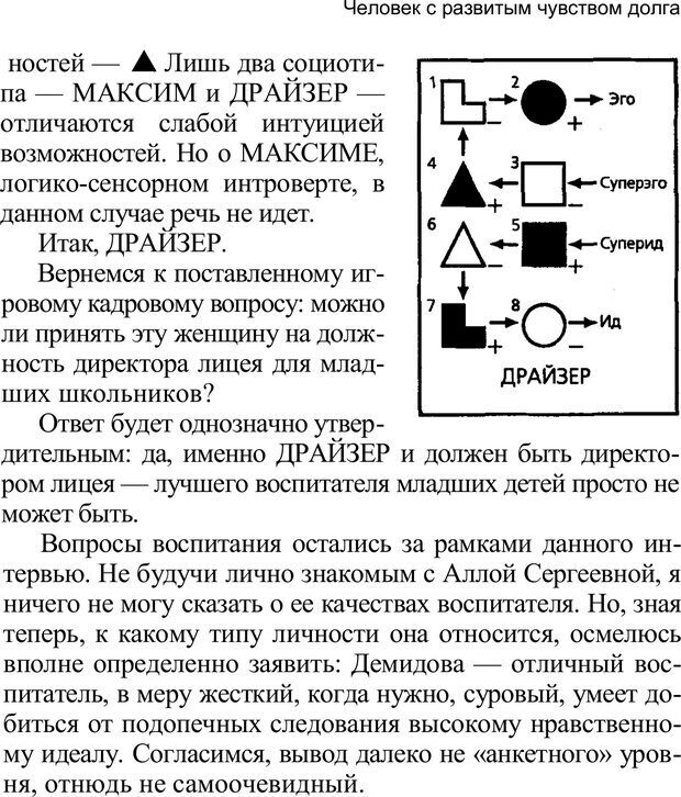 PDF. Среди людей. Соционика — наука общения. Кашницкий С. Е. Страница 98. Читать онлайн