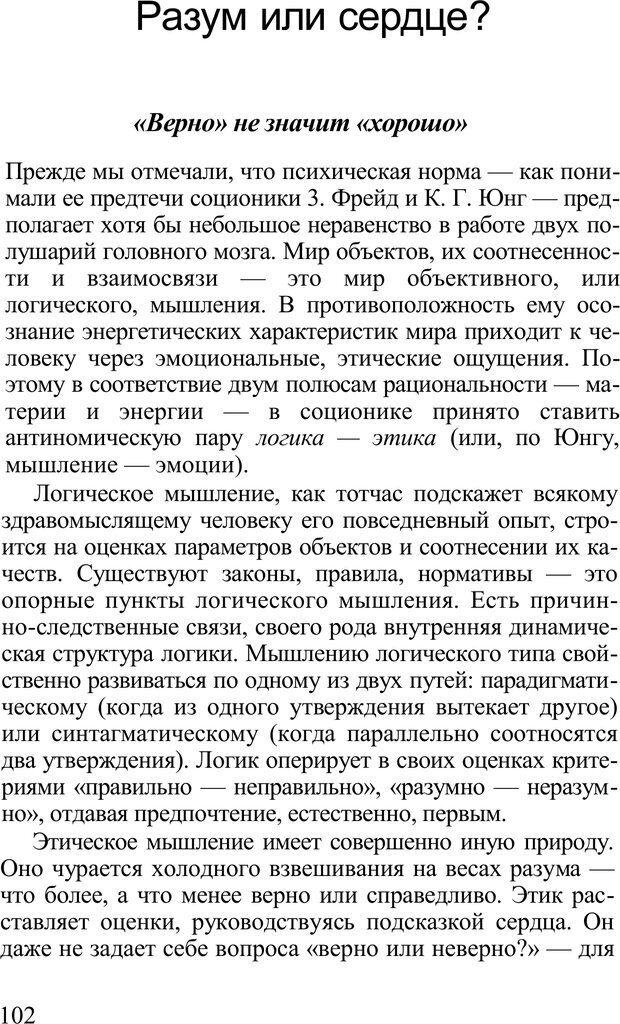 PDF. Среди людей. Соционика — наука общения. Кашницкий С. Е. Страница 99. Читать онлайн