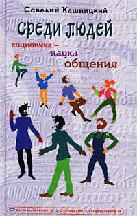 """Обложка книги """"Среди людей. Соционика — наука общения"""""""
