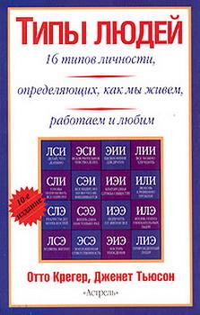"""Обложка книги """"Типы людей: 16 типов личности, определяющих, как мы живём, работаем и любим"""""""