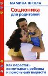 """Обложка книги """"Соционика для родителей. Как перестать воспитывать ребенка и помочь ему вырасти"""""""