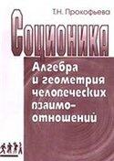 Алгебра и геометрия человеческих взаимоотношений. Часть I, Прокофьева Татьяна