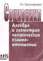 """Обложка книги """"Алгебра и геометрия человеческих взаимоотношений. Часть I"""""""