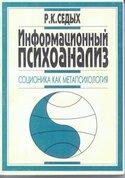 Информационный психоанализ. Соционика как метапсихология, Седых Роман