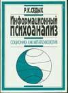 """Обложка книги """"Информационный психоанализ. Соционика как метапсихология"""""""