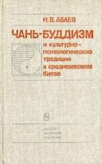 Чань-буддизм и культурно-психологические традиции в средневековом Китае, Абаев Николай