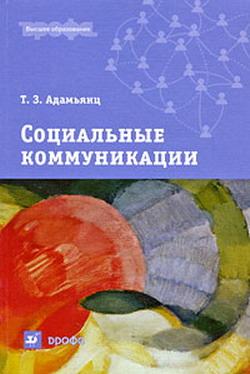 """Обложка книги """"Социальные коммуникации"""""""