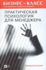 Практическая психология для менеджера, Альтшуллер А.