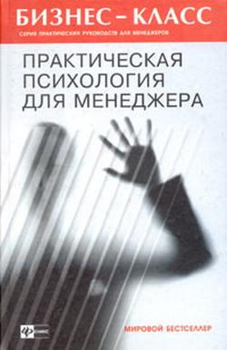 """Обложка книги """"Практическая психология для менеджера"""""""