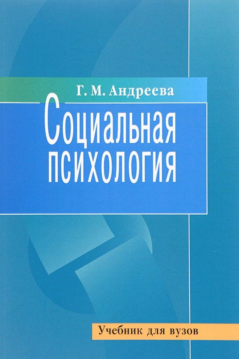 """Обложка книги """"Социальная психология. Учебник"""""""