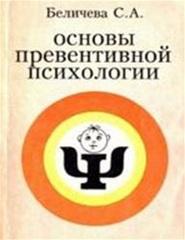 Основы превентивной психологии, Беличева Светлана