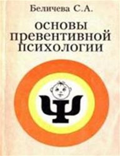 """Обложка книги """"Основы превентивной психологии"""""""