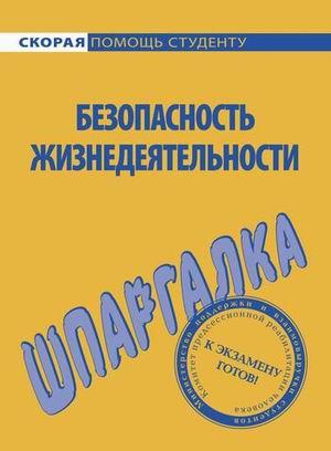 """Обложка книги """"Социальная психология. Шпаргалка"""""""