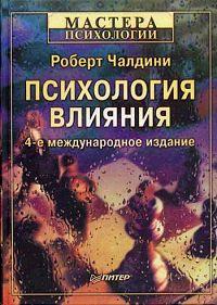 """Обложка книги """"Психология влияния"""""""