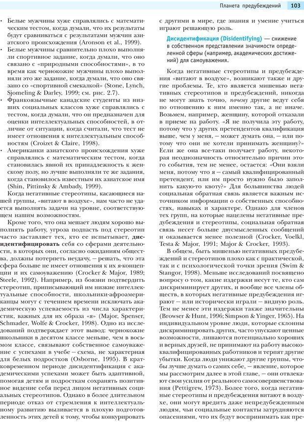 PDF. Социальная психология: Агрессия, лидерство, альтруизм, конфликты, группы. Чалдини Р. Б. Страница 102. Читать онлайн