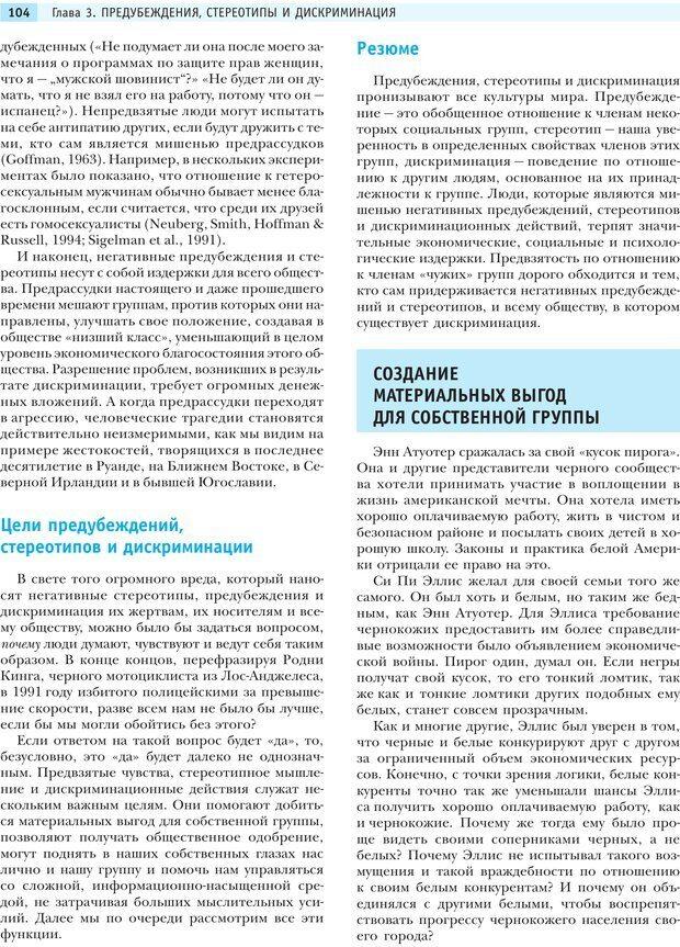 PDF. Социальная психология: Агрессия, лидерство, альтруизм, конфликты, группы. Чалдини Р. Б. Страница 103. Читать онлайн