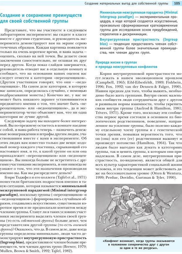 PDF. Социальная психология: Агрессия, лидерство, альтруизм, конфликты, группы. Чалдини Р. Б. Страница 104. Читать онлайн