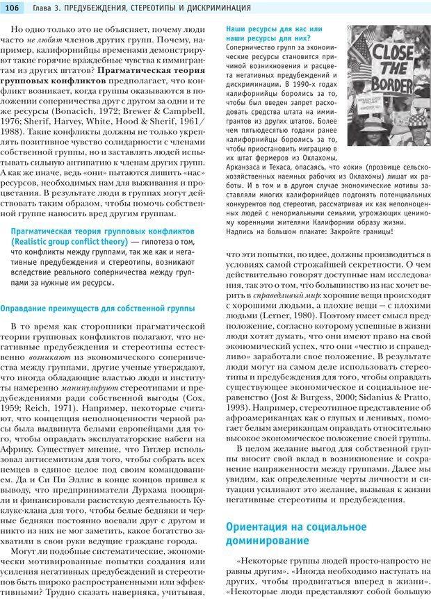 PDF. Социальная психология: Агрессия, лидерство, альтруизм, конфликты, группы. Чалдини Р. Б. Страница 105. Читать онлайн