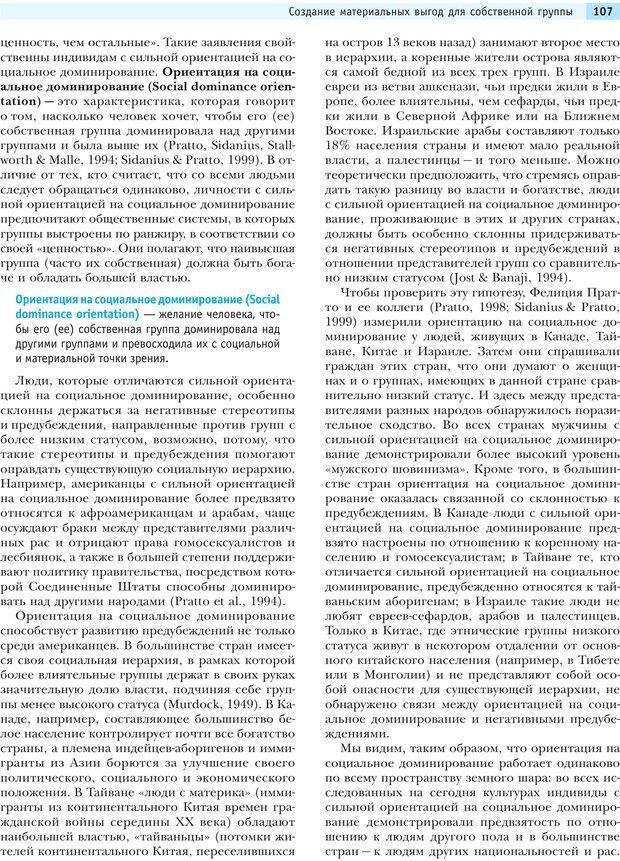 PDF. Социальная психология: Агрессия, лидерство, альтруизм, конфликты, группы. Чалдини Р. Б. Страница 106. Читать онлайн