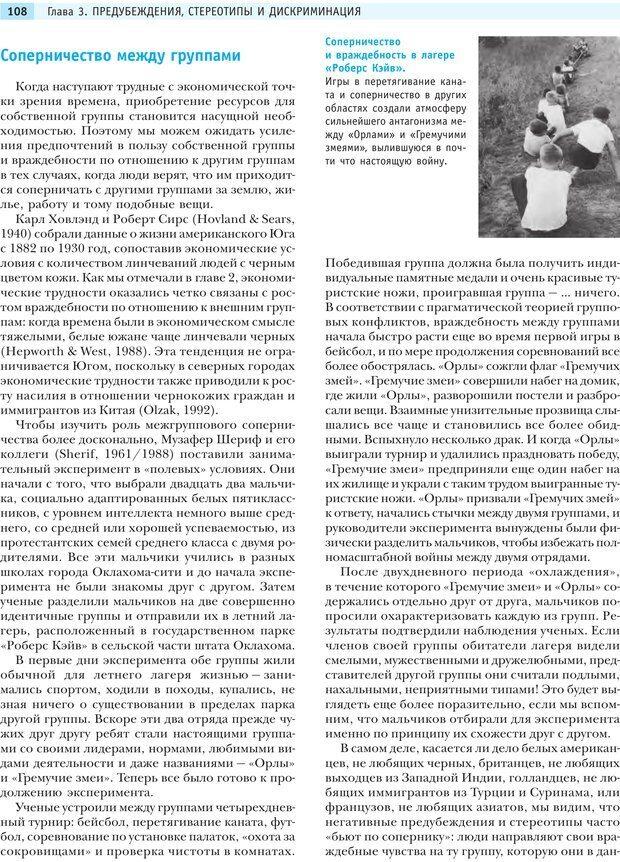 PDF. Социальная психология: Агрессия, лидерство, альтруизм, конфликты, группы. Чалдини Р. Б. Страница 107. Читать онлайн