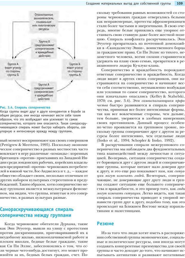 PDF. Социальная психология: Агрессия, лидерство, альтруизм, конфликты, группы. Чалдини Р. Б. Страница 108. Читать онлайн
