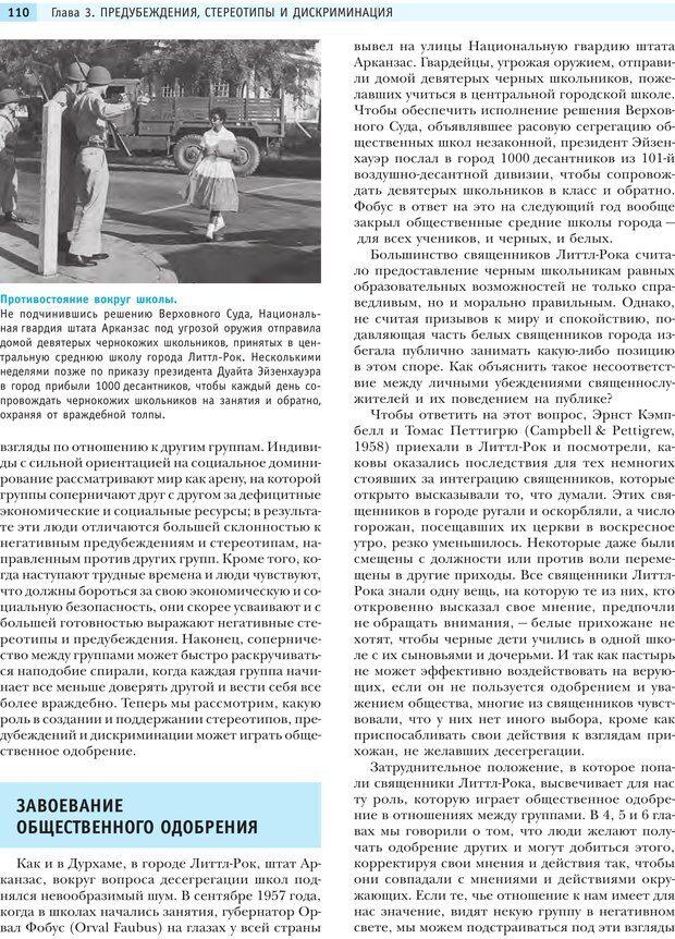 PDF. Социальная психология: Агрессия, лидерство, альтруизм, конфликты, группы. Чалдини Р. Б. Страница 109. Читать онлайн