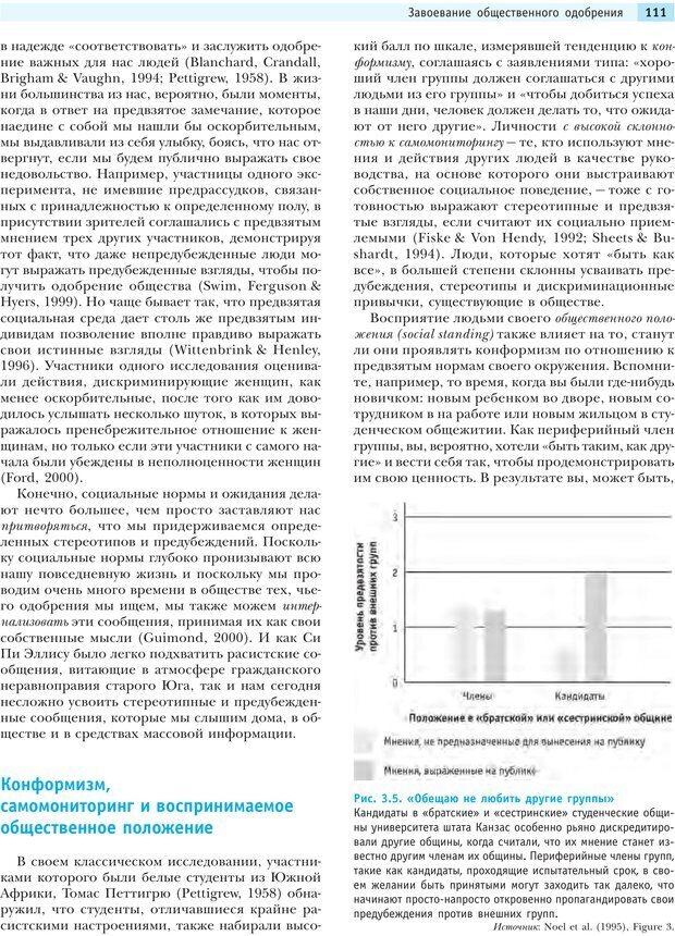 PDF. Социальная психология: Агрессия, лидерство, альтруизм, конфликты, группы. Чалдини Р. Б. Страница 110. Читать онлайн