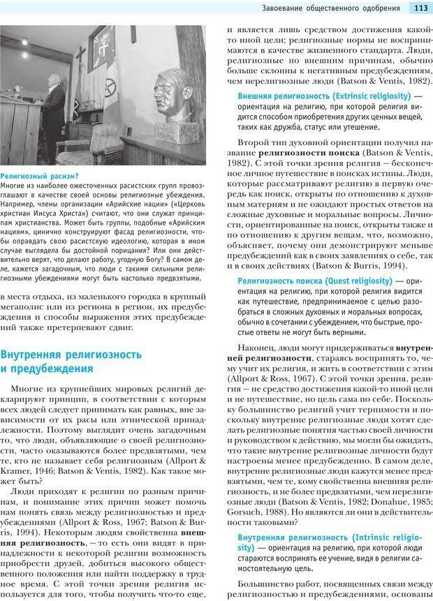 PDF. Социальная психология: Агрессия, лидерство, альтруизм, конфликты, группы. Чалдини Р. Б. Страница 112. Читать онлайн