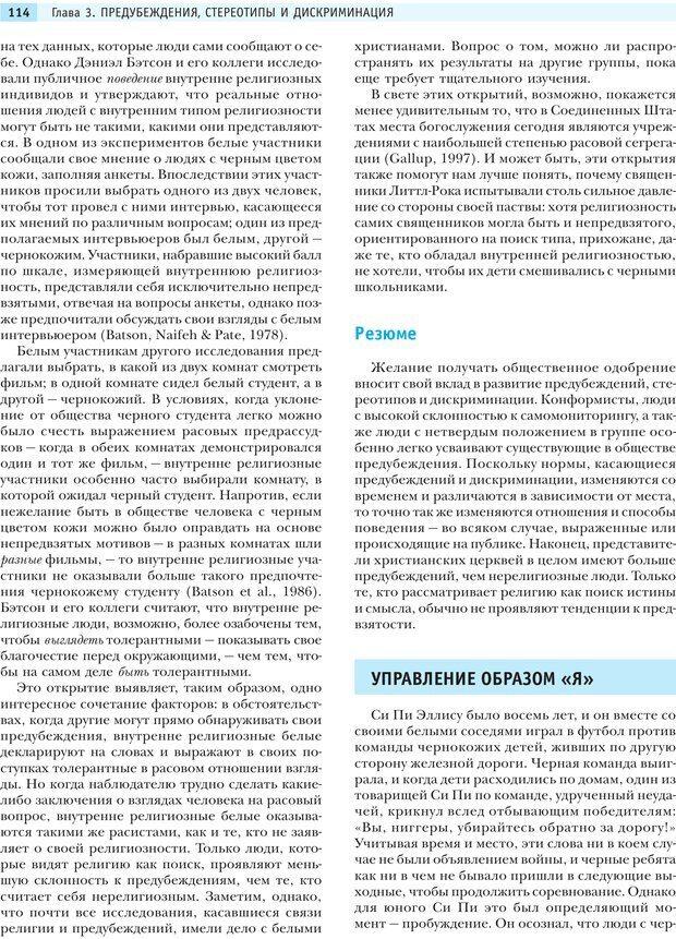 PDF. Социальная психология: Агрессия, лидерство, альтруизм, конфликты, группы. Чалдини Р. Б. Страница 113. Читать онлайн