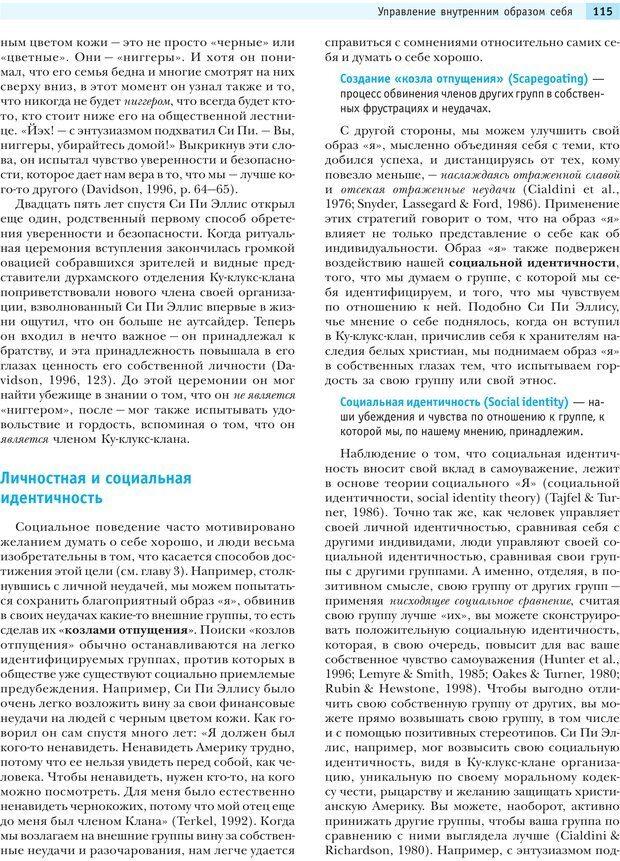 PDF. Социальная психология: Агрессия, лидерство, альтруизм, конфликты, группы. Чалдини Р. Б. Страница 114. Читать онлайн