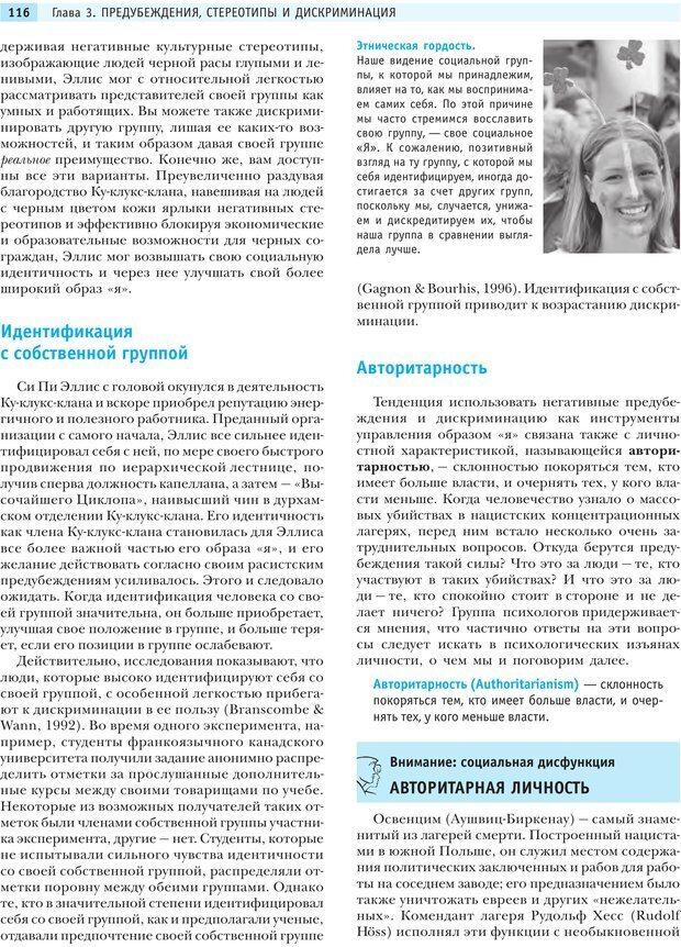 PDF. Социальная психология: Агрессия, лидерство, альтруизм, конфликты, группы. Чалдини Р. Б. Страница 115. Читать онлайн