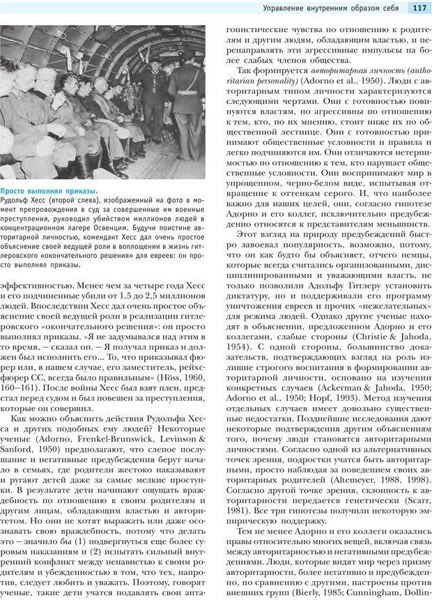 PDF. Социальная психология: Агрессия, лидерство, альтруизм, конфликты, группы. Чалдини Р. Б. Страница 116. Читать онлайн