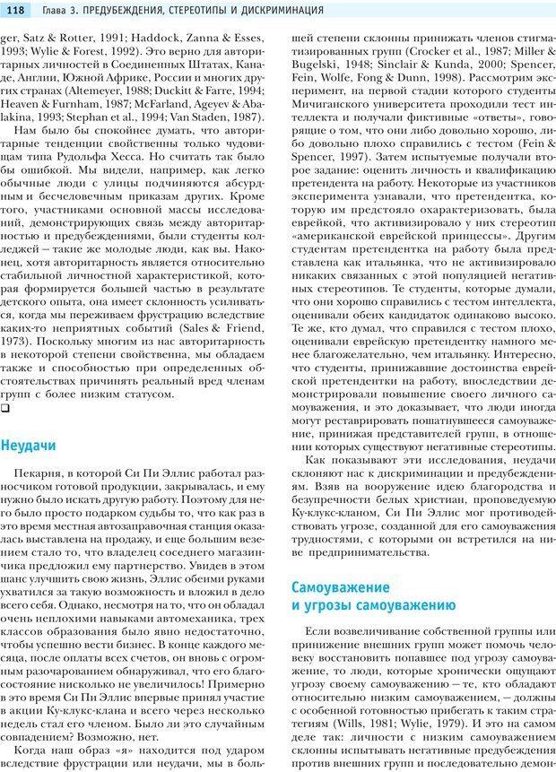 PDF. Социальная психология: Агрессия, лидерство, альтруизм, конфликты, группы. Чалдини Р. Б. Страница 117. Читать онлайн