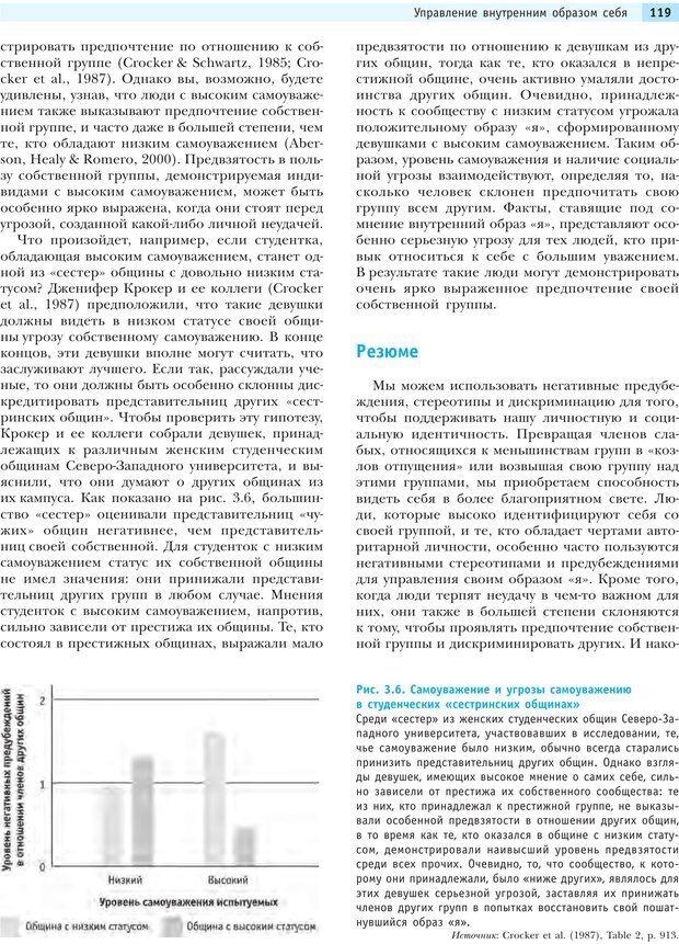 PDF. Социальная психология: Агрессия, лидерство, альтруизм, конфликты, группы. Чалдини Р. Б. Страница 118. Читать онлайн