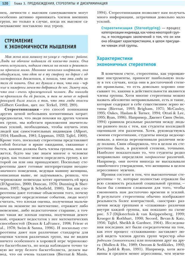 PDF. Социальная психология: Агрессия, лидерство, альтруизм, конфликты, группы. Чалдини Р. Б. Страница 119. Читать онлайн